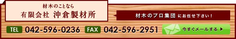 材木のことなら有限会社沖倉製作所  TEL:042-596-0236 FAX:042-596-2951