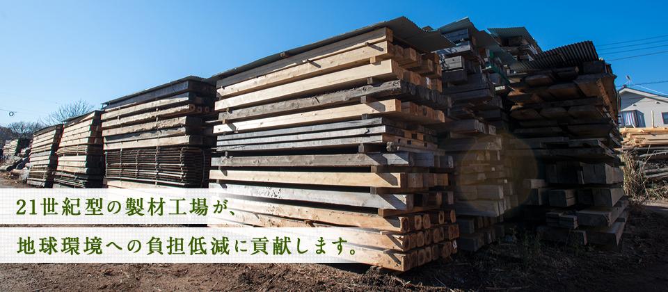 21世紀型の製材工場が、地球環境への負担低減に貢献します。