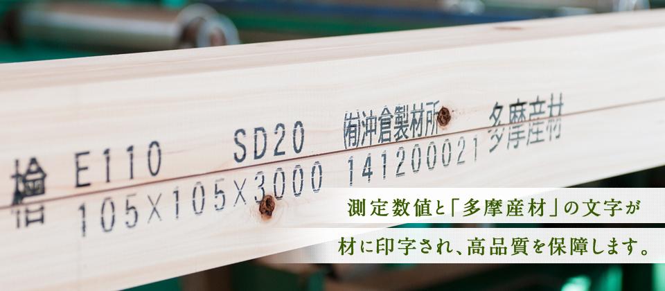 測定数値と「多摩産材」の文字が材に印字され、高品質を保障します。