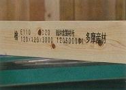 「多摩産材」の文字が材に印字され、高品質を保証します。